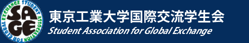 東京工業大学国際学生交流会 - Student Association for Global Exchange